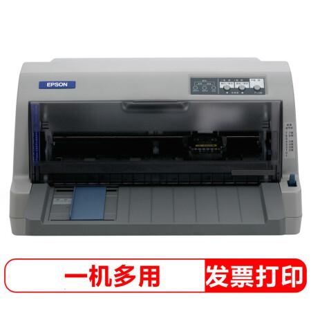 爱普生针式打印机质量怎么样?谁用过啊