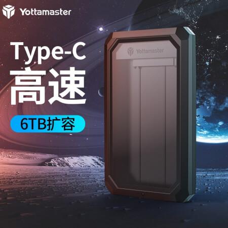 Yottamaster硬盘盒怎么样?效果好吗?