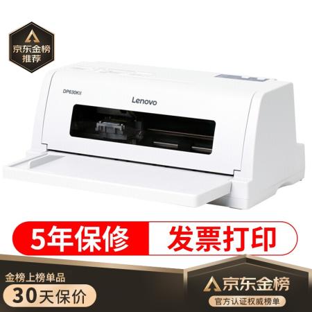 联想针式打印机质量怎么样?是什么档次品牌