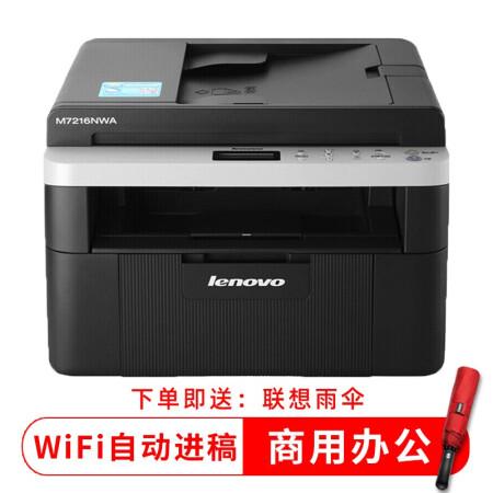 联想激光打印机怎么样,好不好用呢