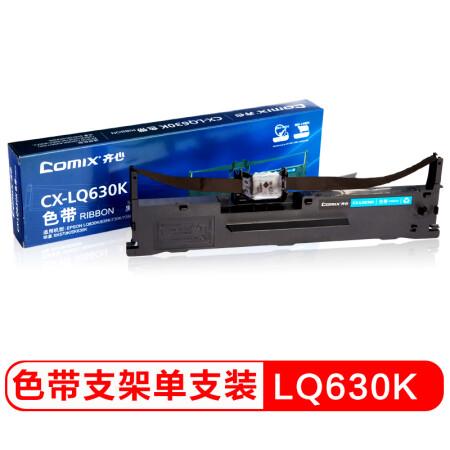齐心(COMIX)CX-LQ630K LQ730K色带架 1元