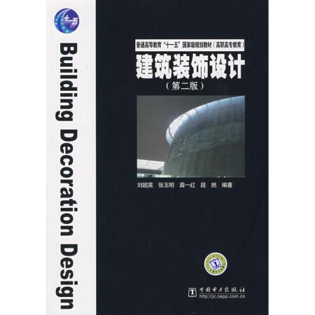 """二手书 二手建筑图书 建筑装饰设计(第2版 刘超英)/普通高等教育""""十"""