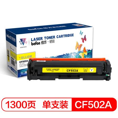 倍方 CF502A黄色硒鼓 202A(适用惠普 HP Pro MFP M254dw;M254nw;M280nw;M281fdw;M281fdn