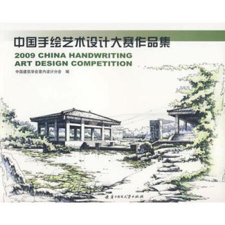 【二手9成新】2009中国手绘艺术设计大赛作品集中国建筑学会室内设计