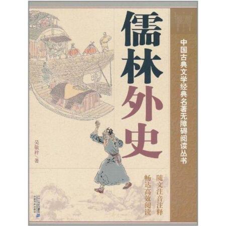二手书 二手小说 儒林外史 吴敬梓 9787539166162 二十一世纪出版社图片