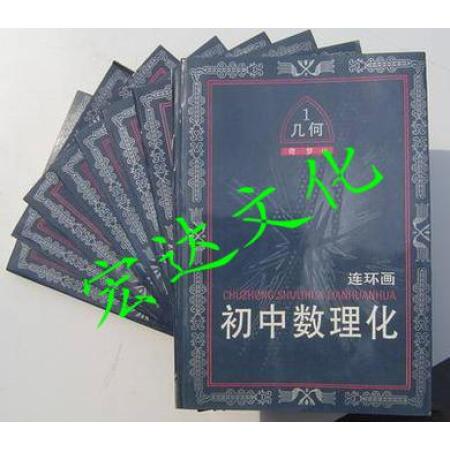 【二手九成新】)科学城历险记(物理第2册)/沈治平图片