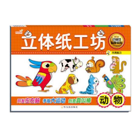 正版二手 立体纸工坊 动物 9787548424444 哈尔滨出版