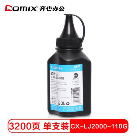 齐心(COMIX)CX-LJ2000-110G 适用联想LT2441 7600 7650  兄弟TN2225 TN2215 TN2325 7055 7380 碳粉墨粉