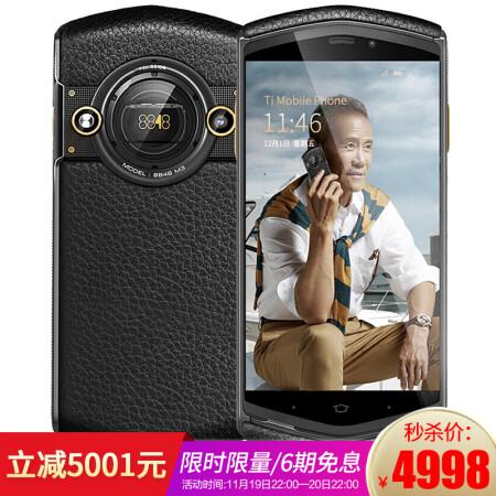 【最新使用揭秘】8848 钛金手机M3尊享版智能商务手机怎么样,8848 钛金手机M3质量好吗