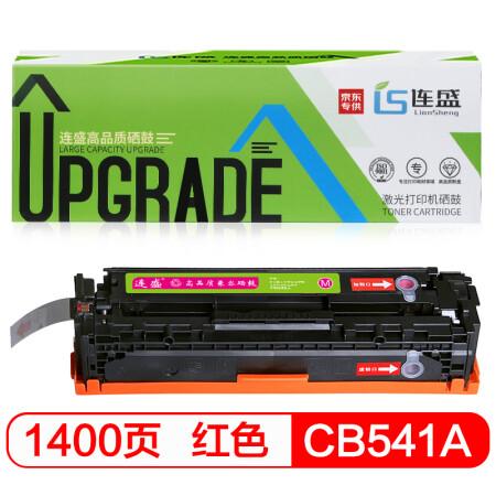 连盛 LS-CB543A 125A 红色(品红)易加粉硒鼓(适用惠普HP CP1215 CP1515n CP1518ni CM1312nfi MFP)
