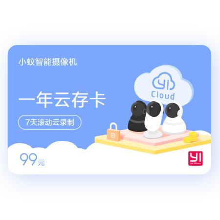 小蚁(YI)智能摄像机云存卡一年云存储 摄像头云录卡 7天滚动云录制