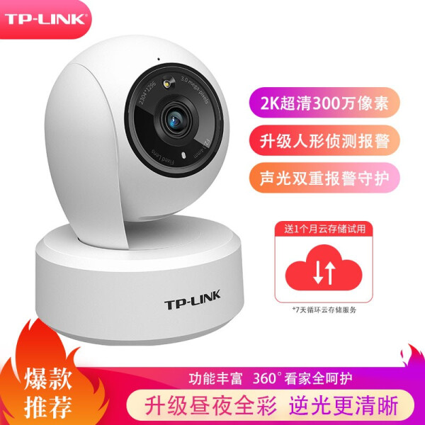 TP-LINK无线监控摄像头 2K超清全彩300万像素 家用智能网络监控器摄像机 360全景wifi手机远程 IPC43AW