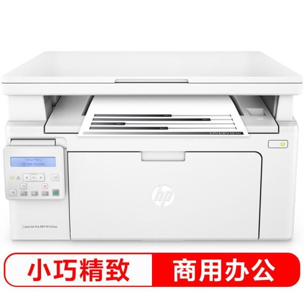 惠普(HP)M132nw黑白激光三合一无线多功能一体机(惠普小超人、打印、复印、扫描)