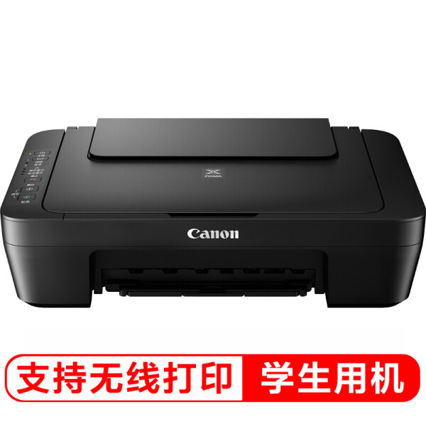 佳能 Canon)MG3080 无线家用打印一体机(喷墨打印、扫描、复印)(学生打印、照片打印)