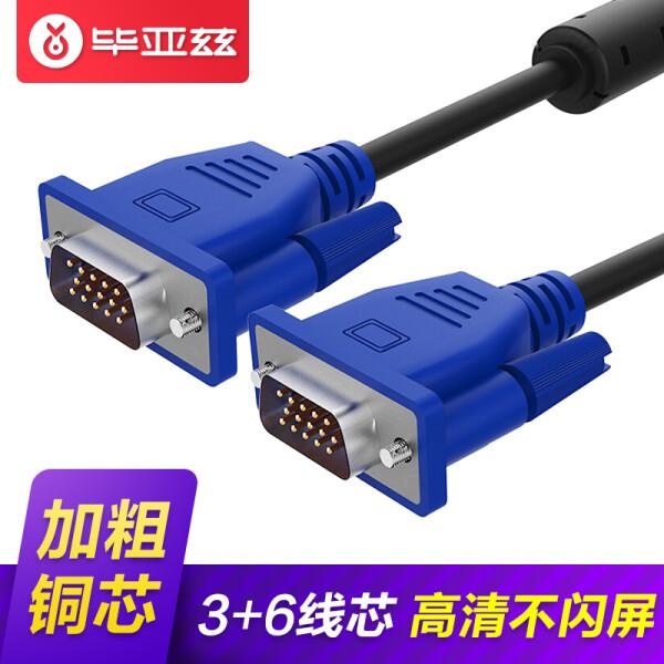 毕亚兹(biaze) 高清VGA线  电脑电视投影仪显示器连接线 双磁环蓝头 3+6线芯 1.5米 纯铜双磁环视频线 XL2-蓝