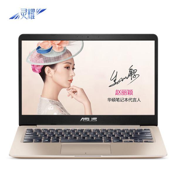 华硕(ASUS) 灵耀S4000VA 14英寸窄边框轻薄笔记本电脑(i5-8250U 8G 256GSSD FHD)金色