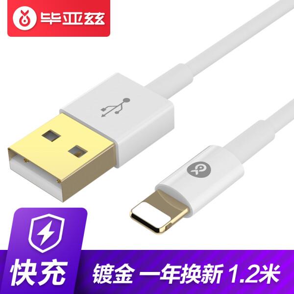 毕亚兹(BIAZE) 苹果数据线 镀金 手机快充电器电源线 1.2米 K26白 iPhone5/6s/7/8Plus/X/新iPad Air Mini
