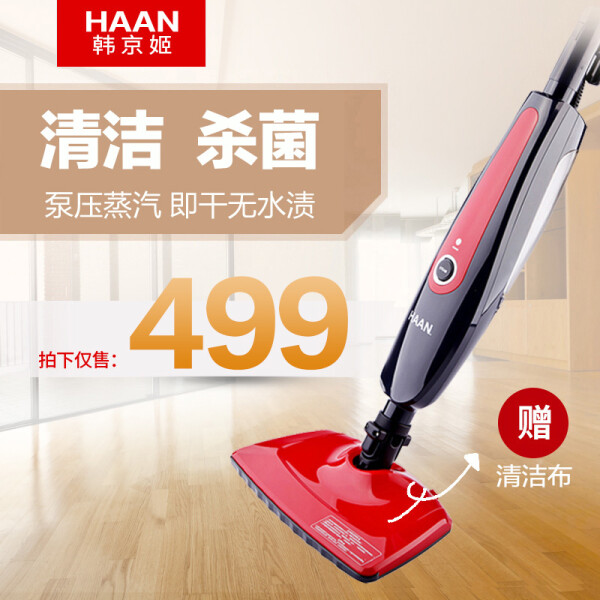韩京姬(HAAN) 蒸汽拖把家用电动拖把高温除螨杀菌清洁拖地机SIC-4000R 红色