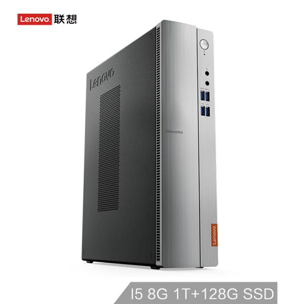 联想(Lenovo)天逸510S商用台式办公电脑主机(i5-7400 8G 128G SSD+1T 集显 WiFi 蓝牙 三年上门)