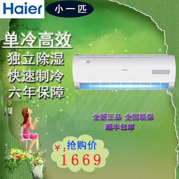 小一匹海尔家用单冷 空调挂机 壁挂式 定频 KF-23GW/13BEA13 白色