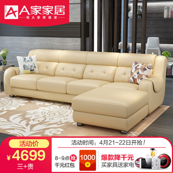 A家 家具 沙发真皮客厅家具头层牛皮沙发组合现代简约 米黄色 三人位+左贵妃位