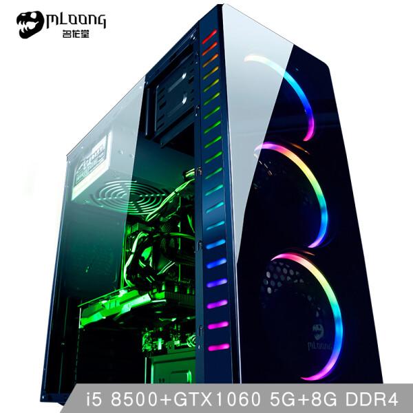 名龙堂(MLOONG)剑龙GC40 六核i5 8500/GTX1060 5G/技嘉B360/8G内存/128G吃鸡游戏台式组装电脑/自营主机