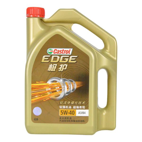 嘉实多(Castrol)机油润滑油 极护磁护启停保金嘉护银嘉护 全合成 极护5W-40 SN 4L