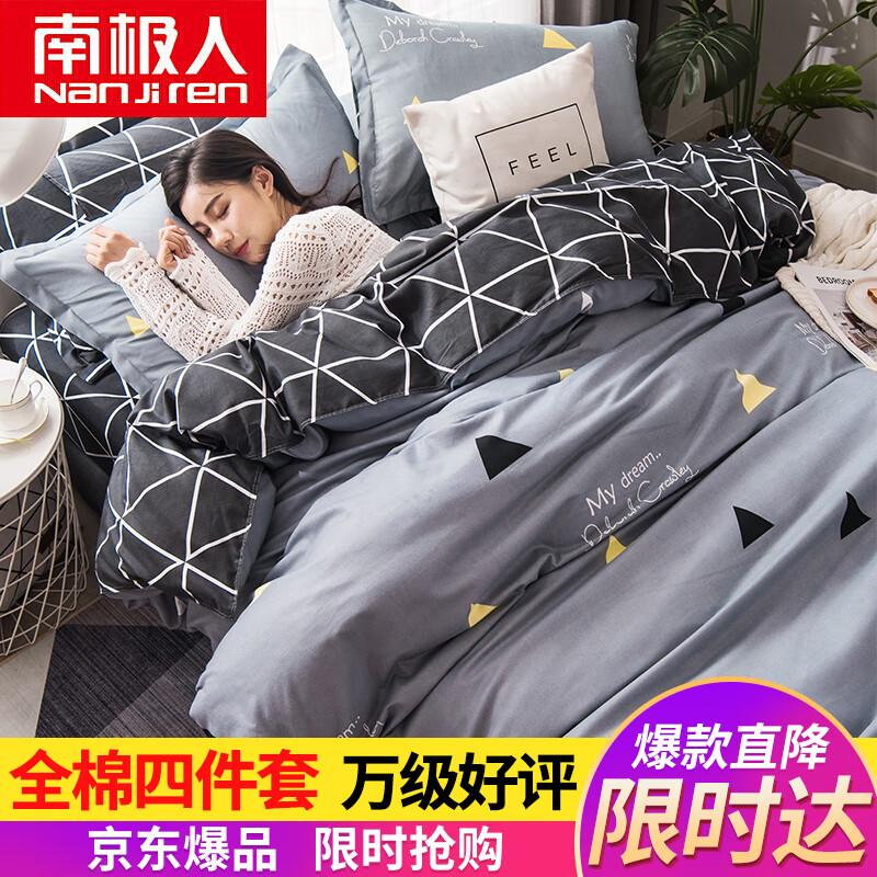 南极人 Nanjiren 套件家纺 全棉四件套纯棉斜纹床上用品双人床单被套200*230cm 邱思特 1.5/1.8米床