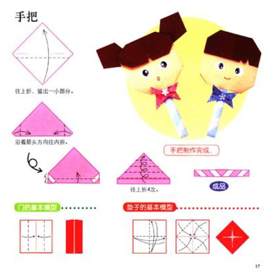 幼儿园实用手工推荐教程:小小孩折纸(5)
