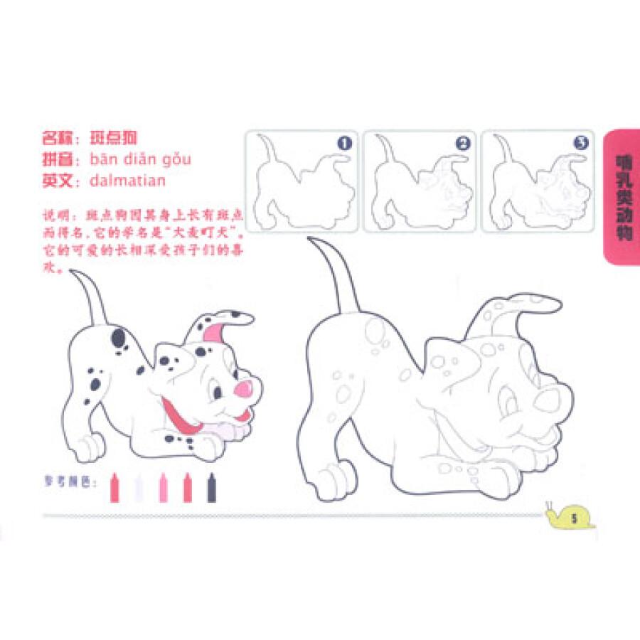 动物世界简笔画(中英双语版)(附彩色颜料与画笔)