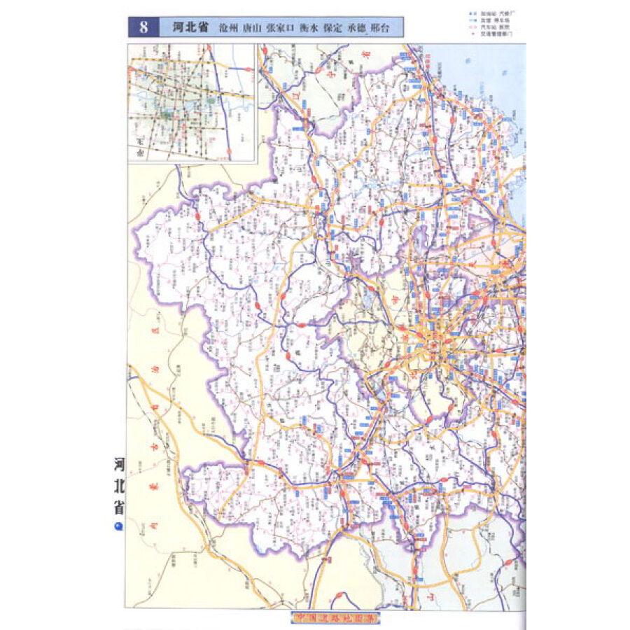 《中国道路交通地图集(大比例尺)(2013新版交通图)》