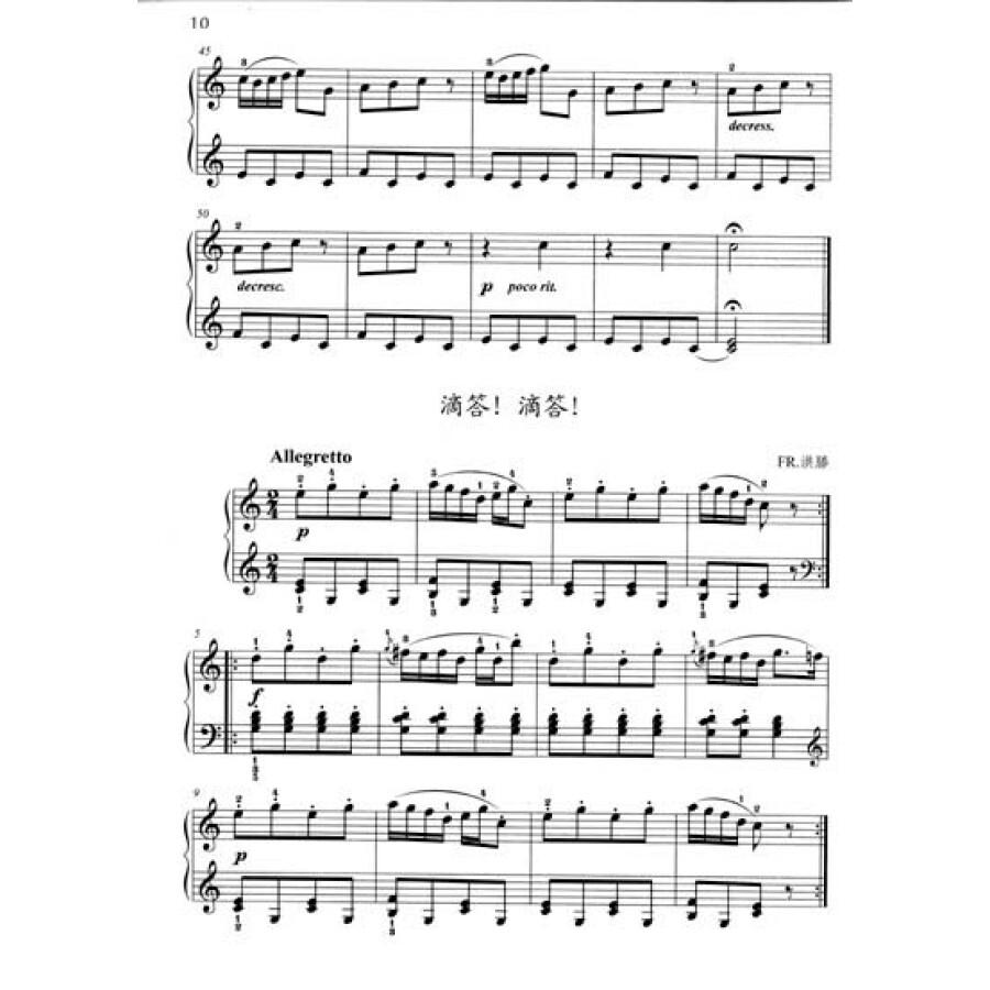 滴答滴答钢琴伴奏谱子