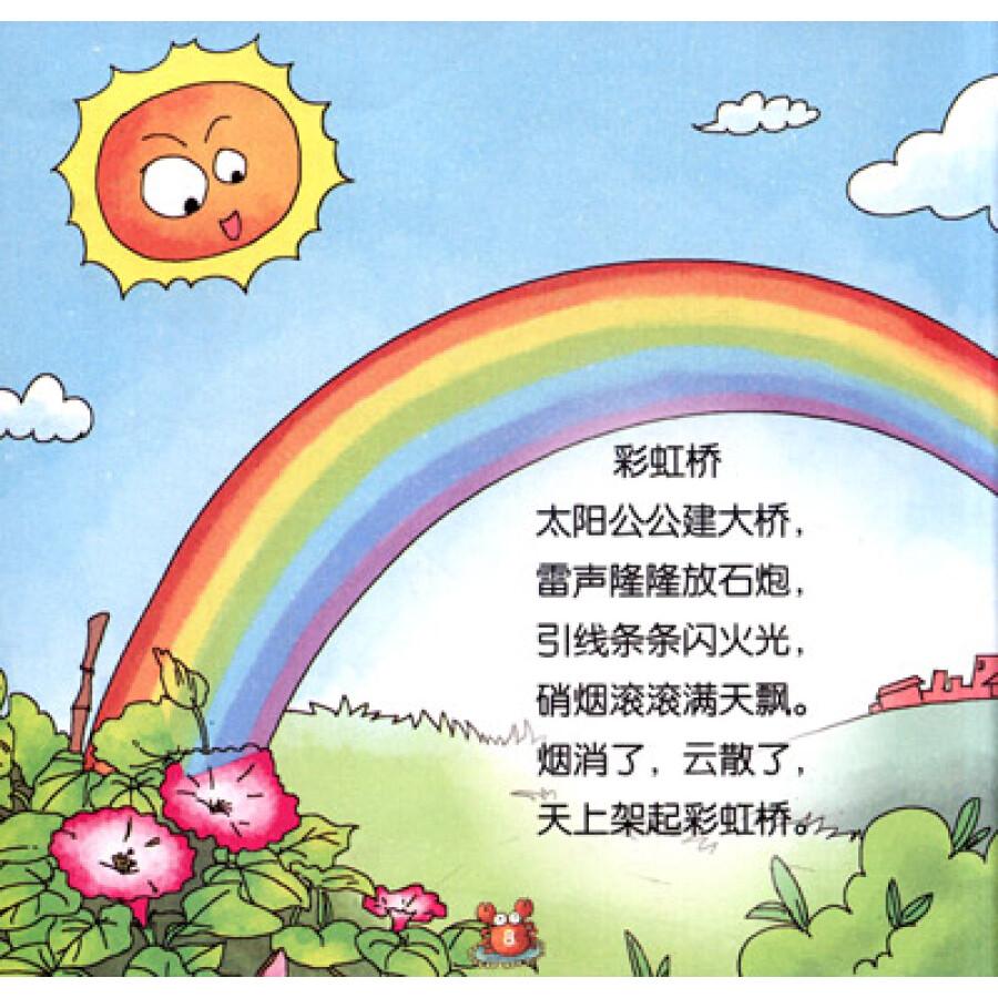 目录 自然篇 春天 草坪 小河 夏天 泥巴 乌云 雷电 彩虹桥 星星 秋天图片