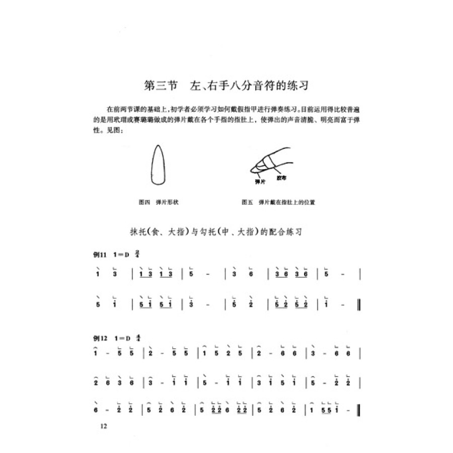 紫竹调器乐合奏曲谱