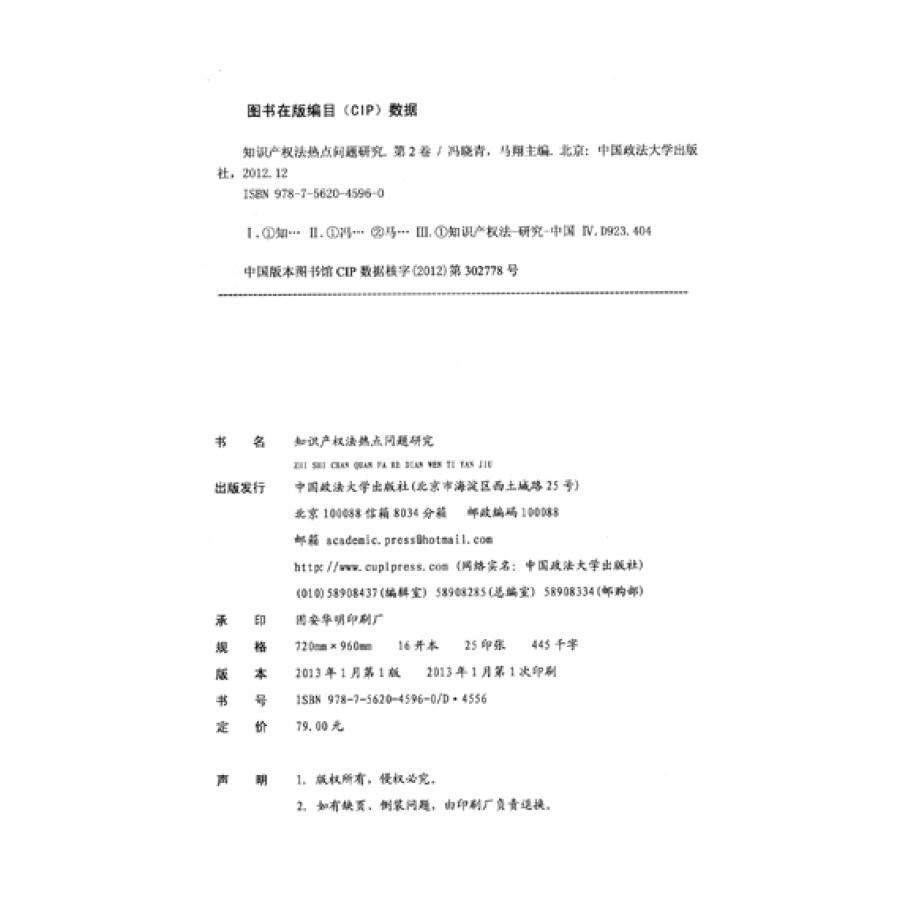 刑法第五版知识结构图