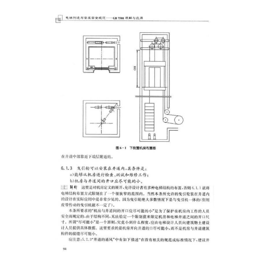 电梯结构解释图