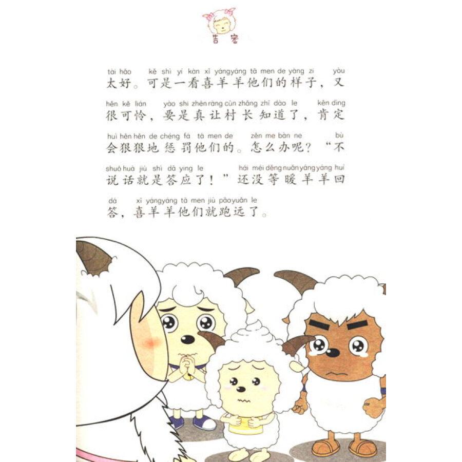 喜羊羊与灰太狼:我的第1套自主阅读励志故事书(彩图注音本)(套装共4册