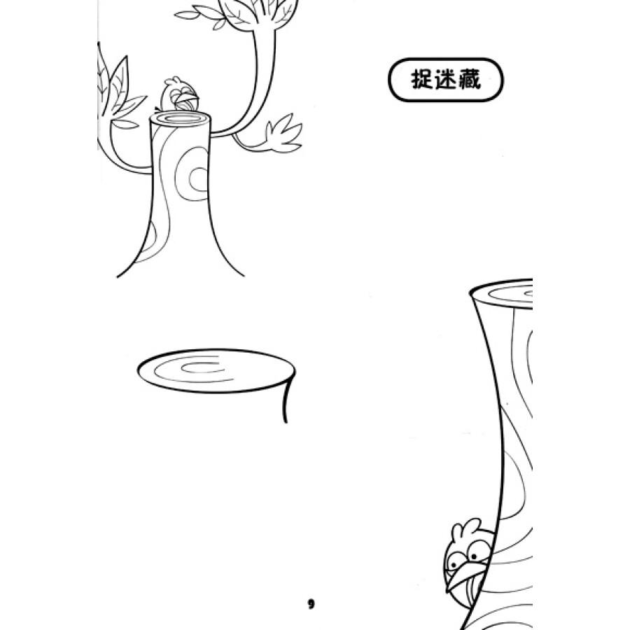 愤怒的小鸟:炸弹黑涂鸦书
