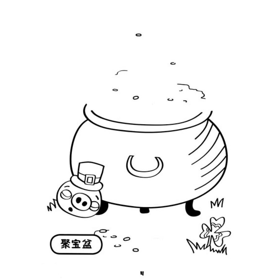 愤怒的小鸟:飞镖黄涂鸦书
