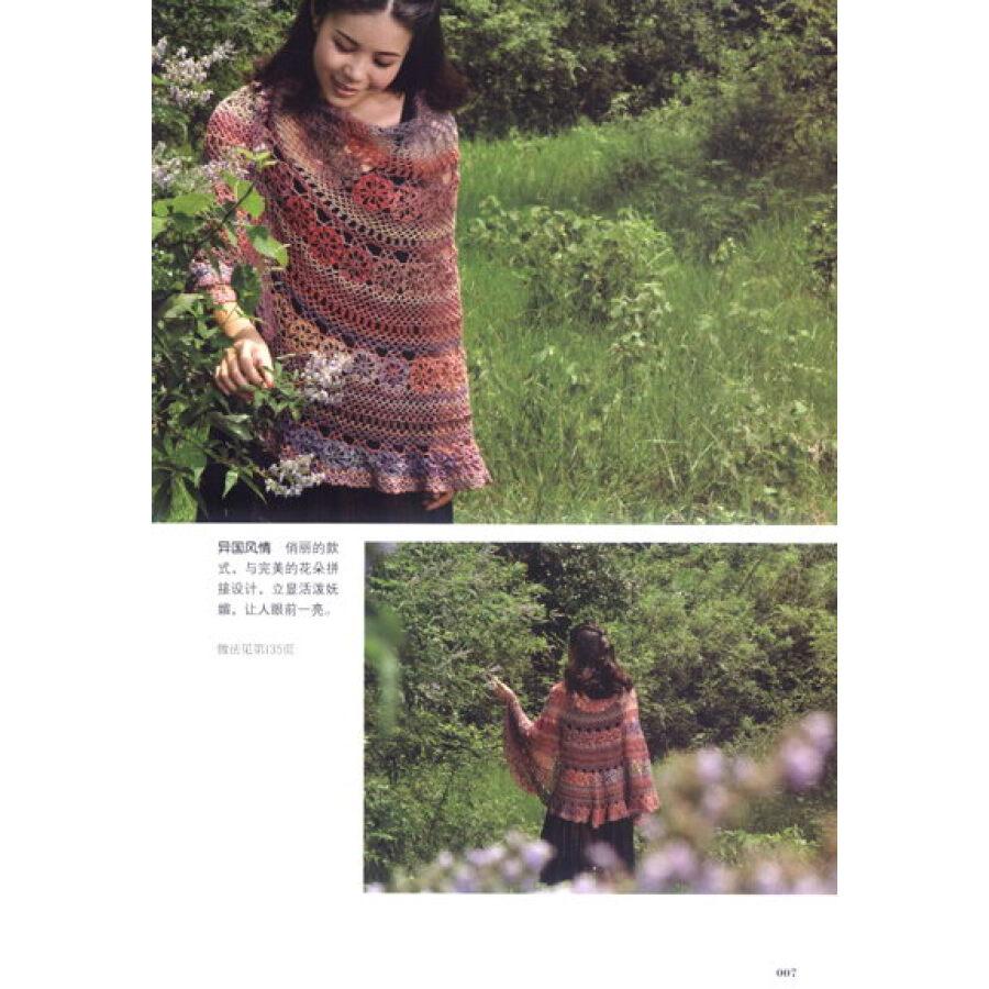 编织人生论坛丛书·钩针插曲:轻松钩织时尚潮衫