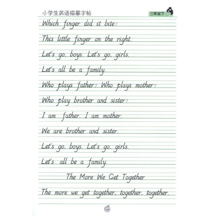 写字大课堂:小学生英语描摹字帖(3年级下)(r版)