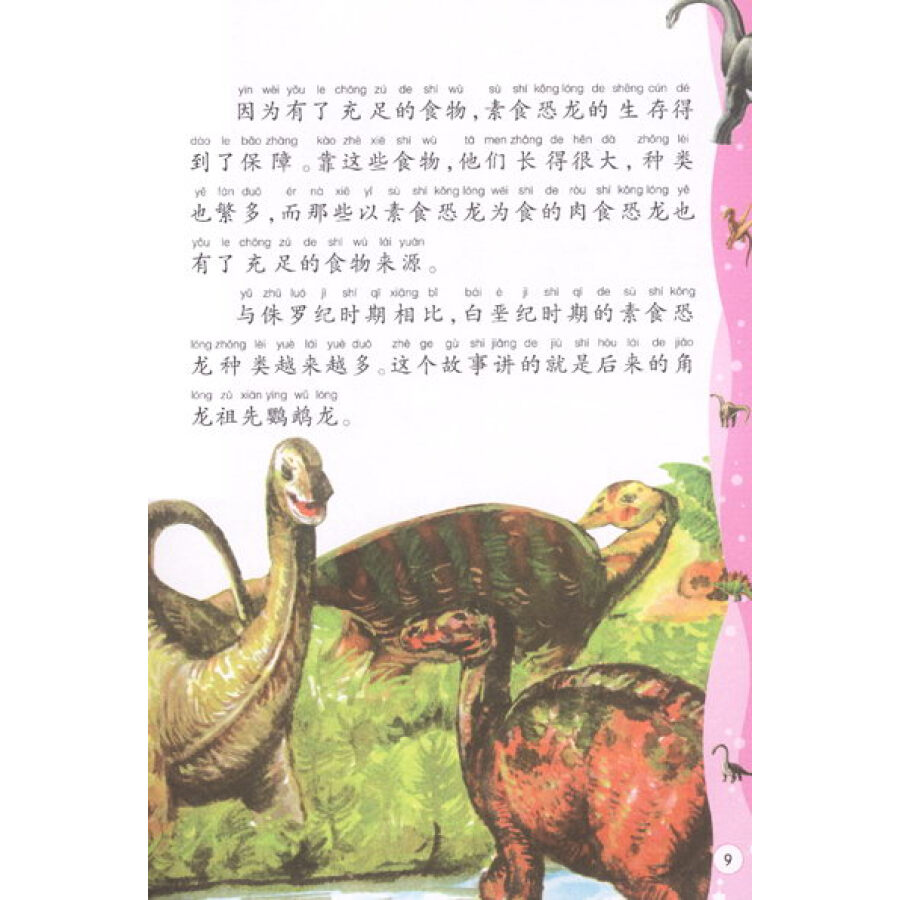 恐龙历险记