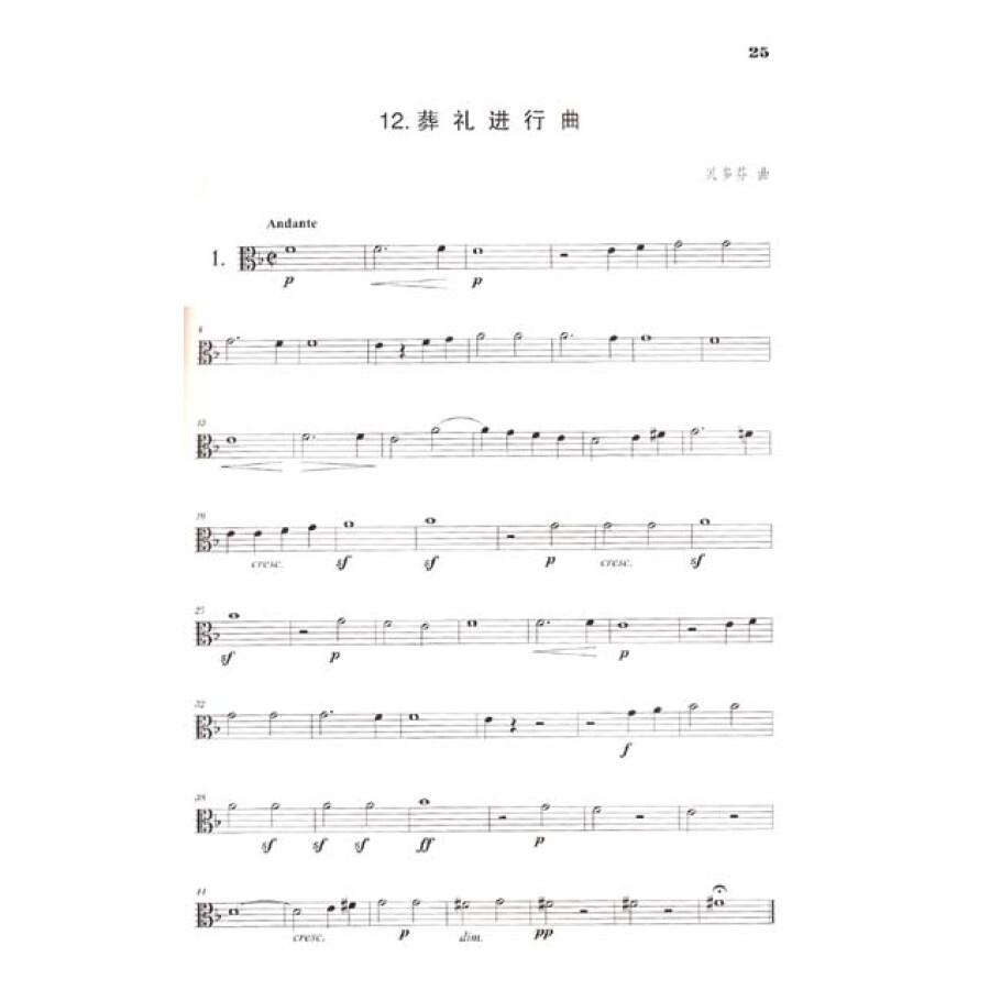 《长号重奏曲集之长号四重奏(套装全5册)》(刘洋)