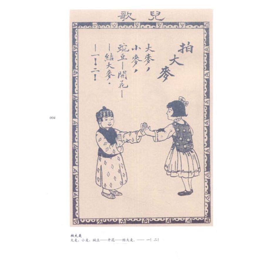 民国儿歌儿童v儿歌草青柳活诵童歌:初中画报毕业童谣想说话的对老师图片