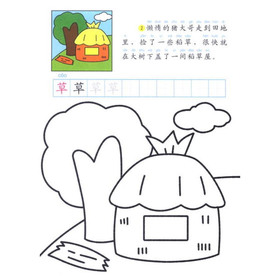 我的第一本童话涂色书:三只小猪