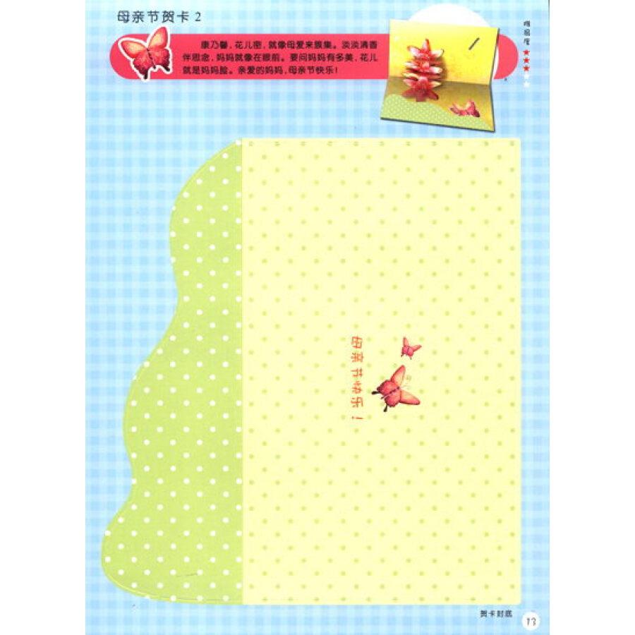 《儿童diy立体手工贺卡:感恩父母》【摘要