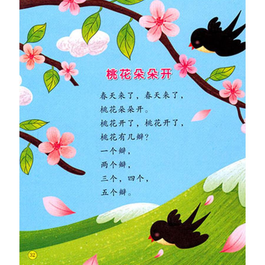 小黄人阿卡贝拉谱子-全屏阅览   歌谱下载   描述:儿歌小兔子乖乖五线谱,电子琴双手弹的