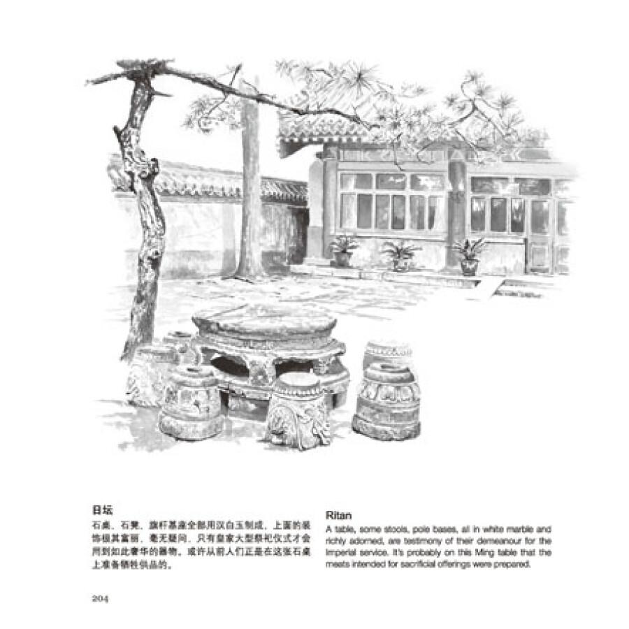 北京手绘图片大全