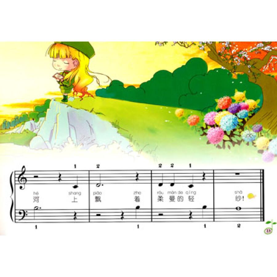 幼儿钢琴入门(2)(附dvd光盘1张)图片