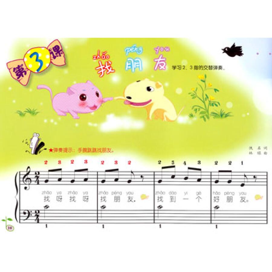 幼儿钢琴入门 第4册(附dvd光盘1张)图片